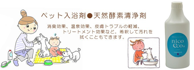 ペット入浴剤 天然酵素清浄剤 top