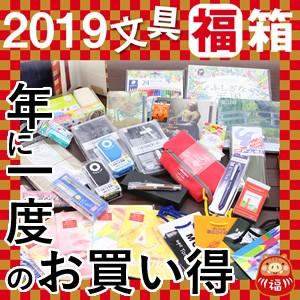 2019 福箱