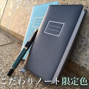 神戸手帖 限定色 ミント/グレー