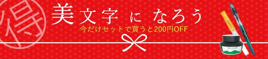 神戸インクとセットで200円OFF