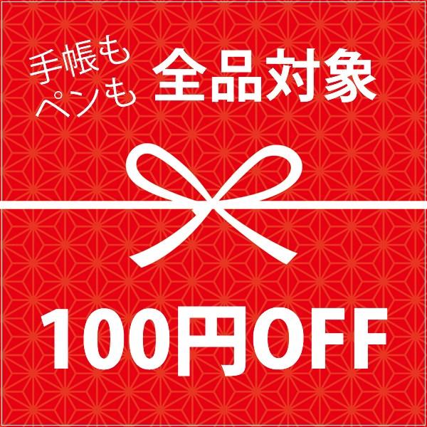 期間中2000円以上で使える100円OFFクーポン