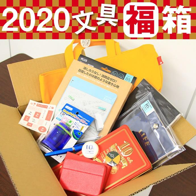 2020福箱