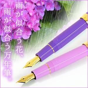 限定万年筆 紫陽花色