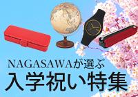 NAGASAWAが選ぶ入学祝