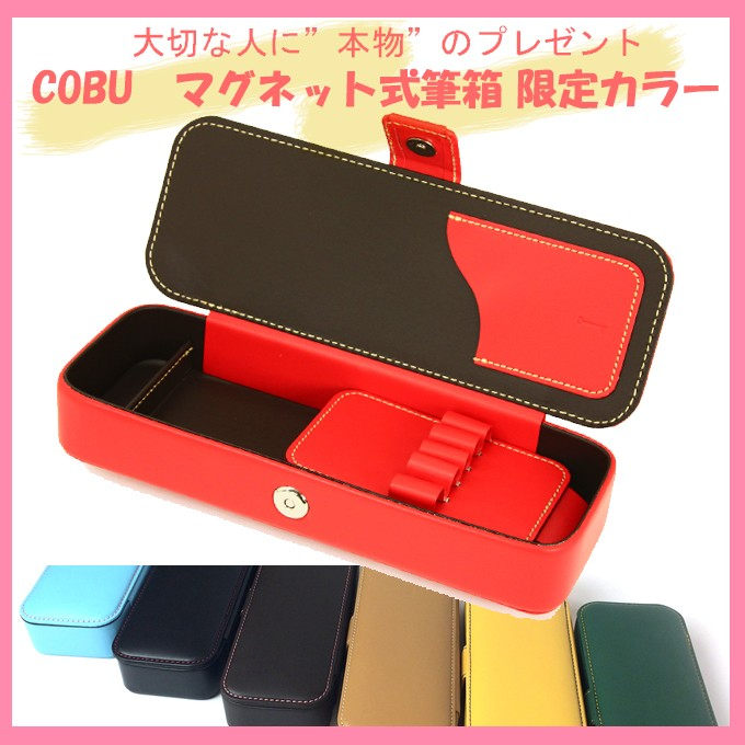 COBU 革製無地 マグネット式筆箱 限定カラー