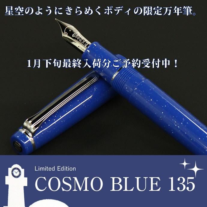 オリジナル万年筆 コスモブルー135