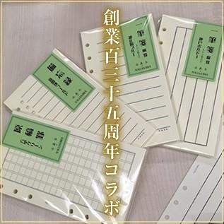 満寿屋×NAGASAWA システム手帳リフィル