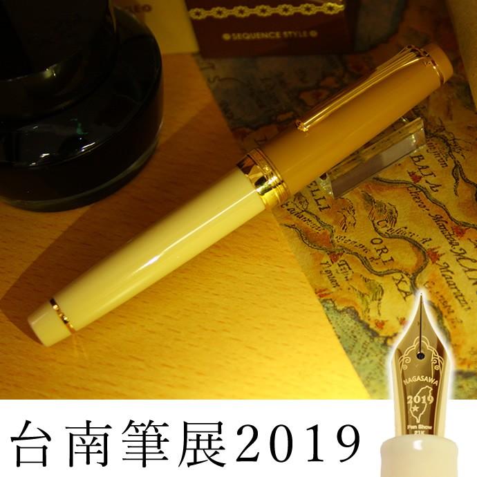 台南ペンショー2019万年筆