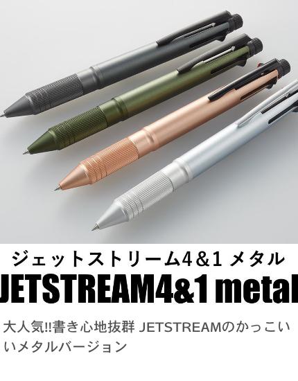 メタル ジェットストリーム jetstream