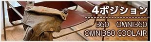 4ポジション ・360 ・OMNI360 ・OMNI360 COOLAIR
