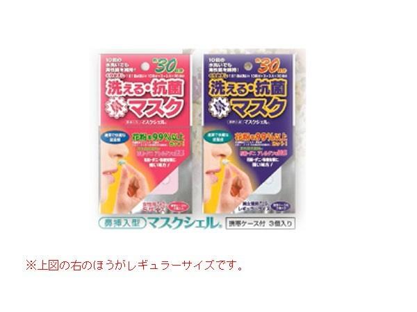 マスクシェル 鼻挿入型 レギュラーサイズ (3個入) MSN-R