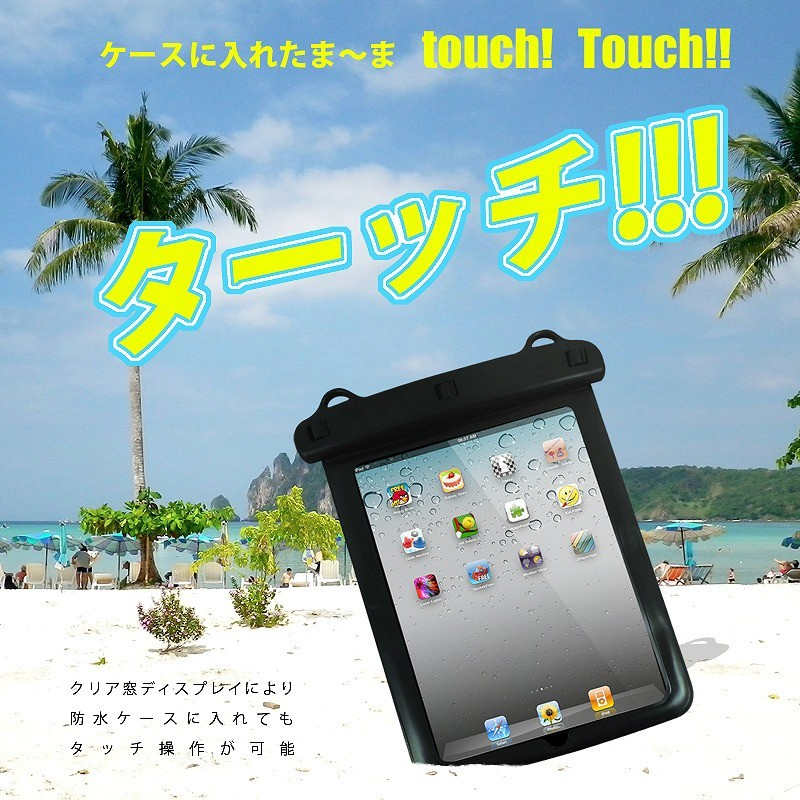 iPad iPad2 iPad(第3世代)対応 防塵防水ケース(IPX 8)/LMB-011s Waterproof Bag for Ipad