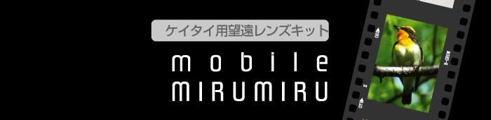 ケイタイ用望遠レンズキット モバイルMIRUMIRU BO-188