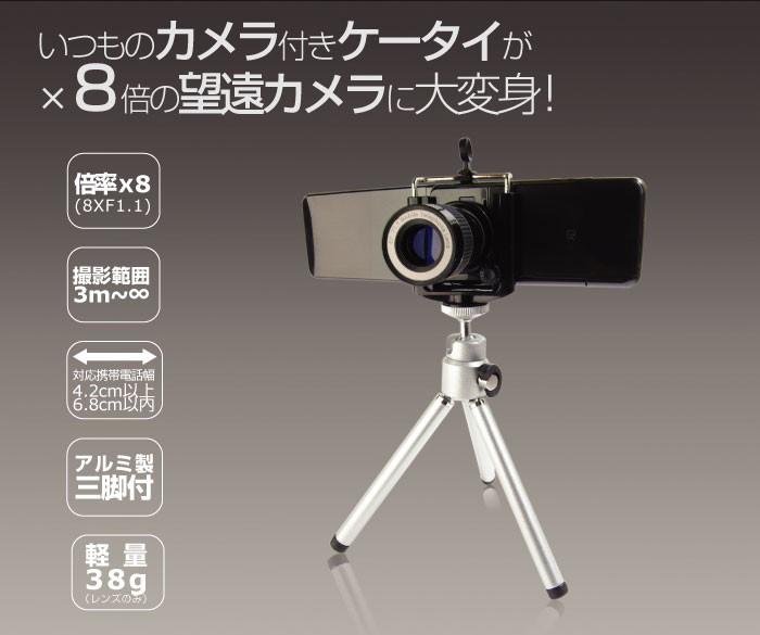 いつものカメラ付き携帯が×8倍の望遠カメラに大変身!