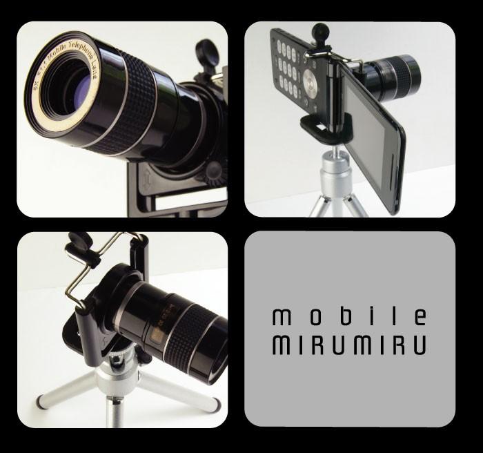 ケイタイ用望遠レンズキット モバイルMIRUMIRU BD-188
