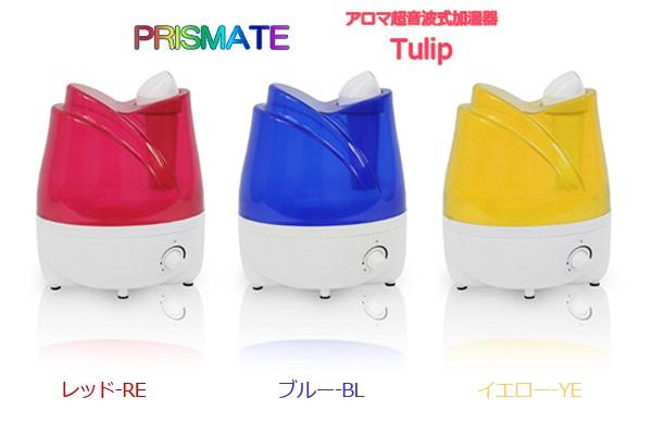 PRISMATE(プリズメイト)アロマ超音波式加湿器 Tulip