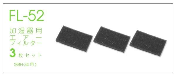 加湿器用 エアーフィルター 3枚セット (BBH-34用) FL-52