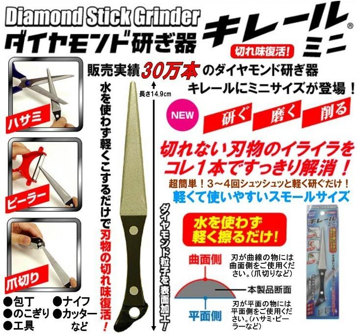 ダイヤモンド研ぎ器「キレール」