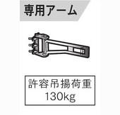 リョービ ウインチ用 専用アーム 685103A (WI-62RC/WI-126RC/WI-62/WIM-125A/WI-125/※WIM-125RC)
