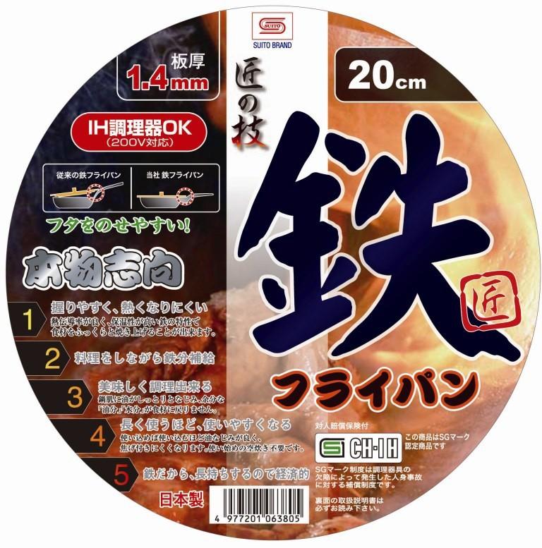 日本製 匠の技 ガス火〜IH対応 鉄フライパン 20cm(箱入)