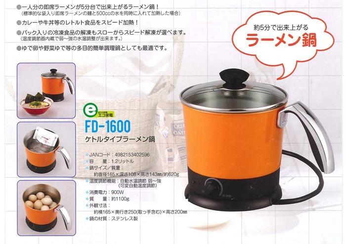 【ケトルタイプの一人鍋】ケトルタイプラーメン鍋 FD-1600