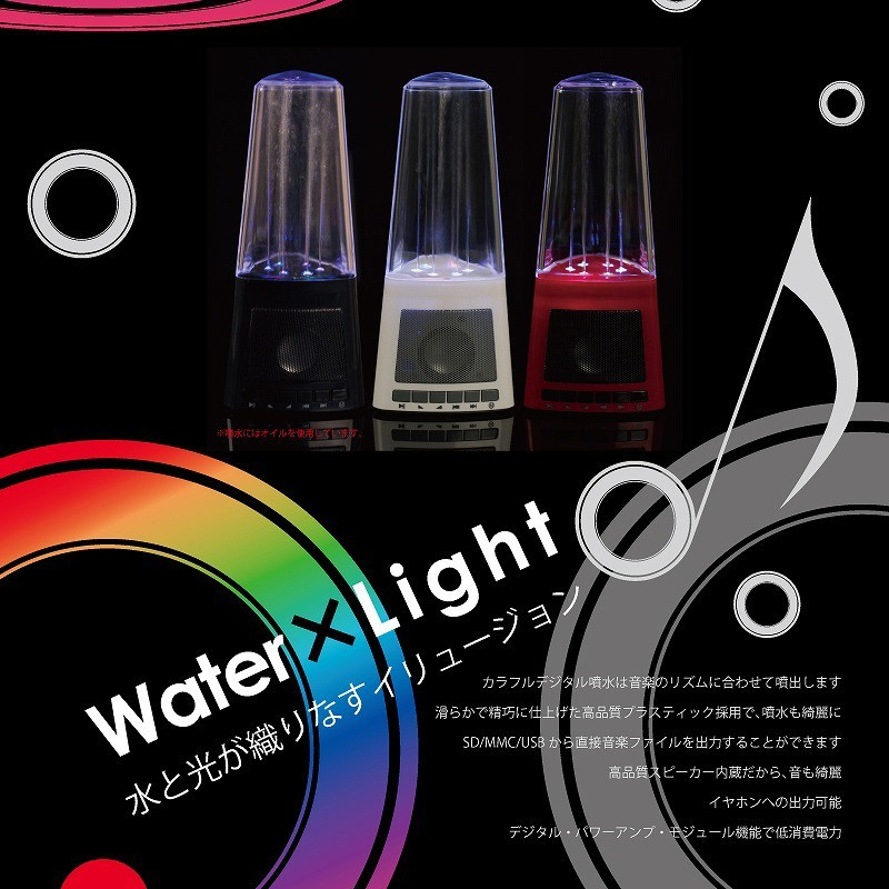 FJK SDカード USBメモリー対応 LEDカラフル噴水スピーカー FJK-TX01