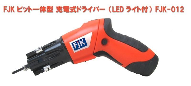 FJK ビット一体型 充電式ドライバー(LEDライト付)FJK-012