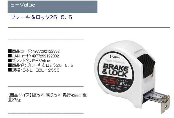 E−Value・ブレーキ&ロック255.5・B&LEBL−2555・大工道具・測定具・その他コンベ・DIYツールの商品説明画像1