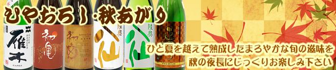 ひやおろし・秋あがりの日本酒