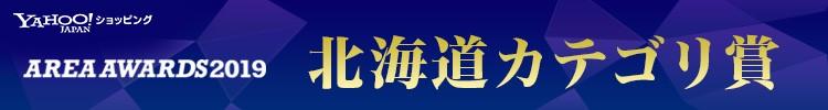 エリアアワード2019受賞