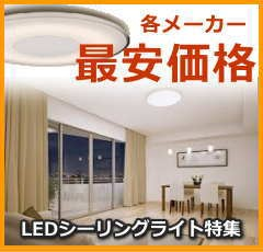 最安LEDシーリング