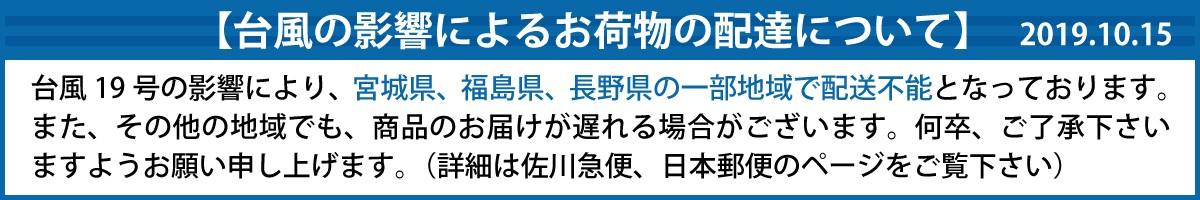 台風による配送遅延