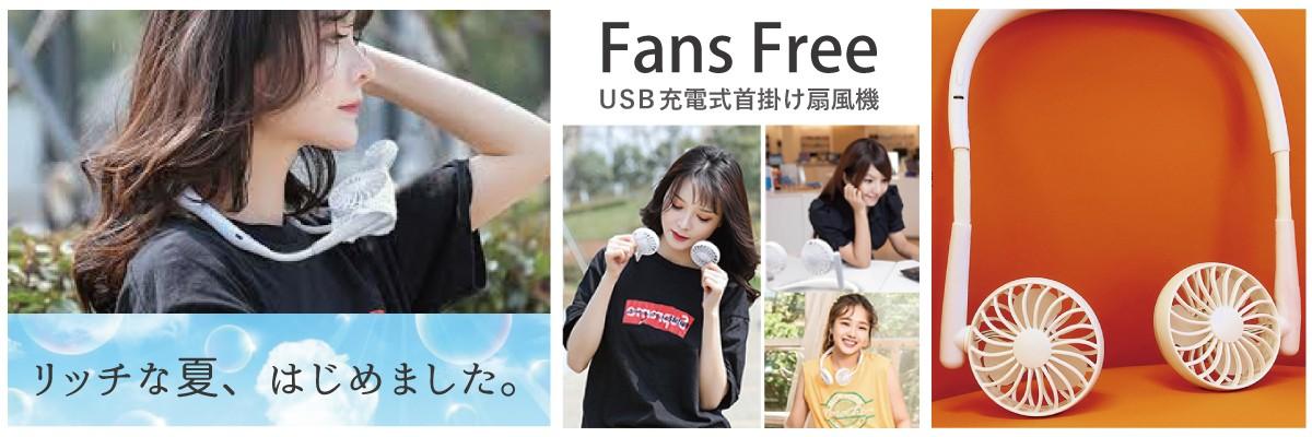 FansFree