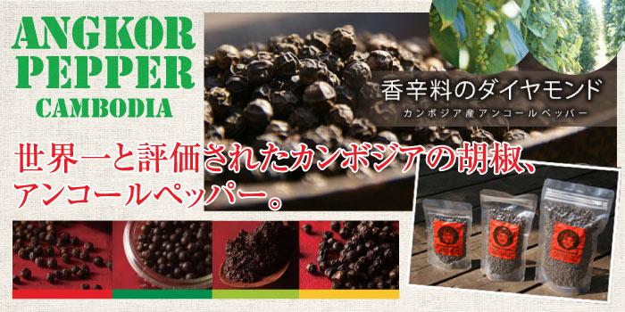 ☆世界1の風味の粒コショウ☆アンコールペッパー
