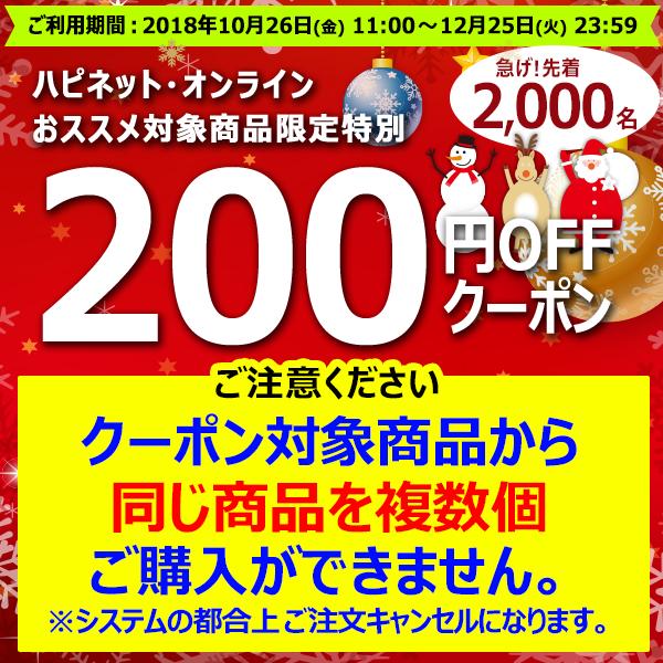 オススメ対象商品限定200円OFF クリスマスクーポン
