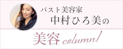 バスト美容家・中村ひろ美の美容コラム