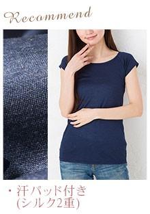 シルク100%ジャージー 汗取りインナー 襟ぐり小さめ 脇汗パッド付きフレンチ袖 日本製