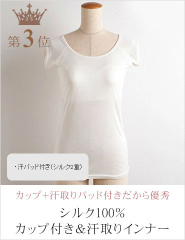 シルク100% カップ付き&汗取りインナー フレンチ袖 日本製