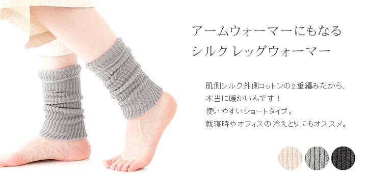 【お得な3足セット】シルク アーム&レッグウォーマー 日本製