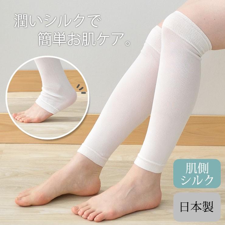 シルクのうるおい美脚ケア 日本製