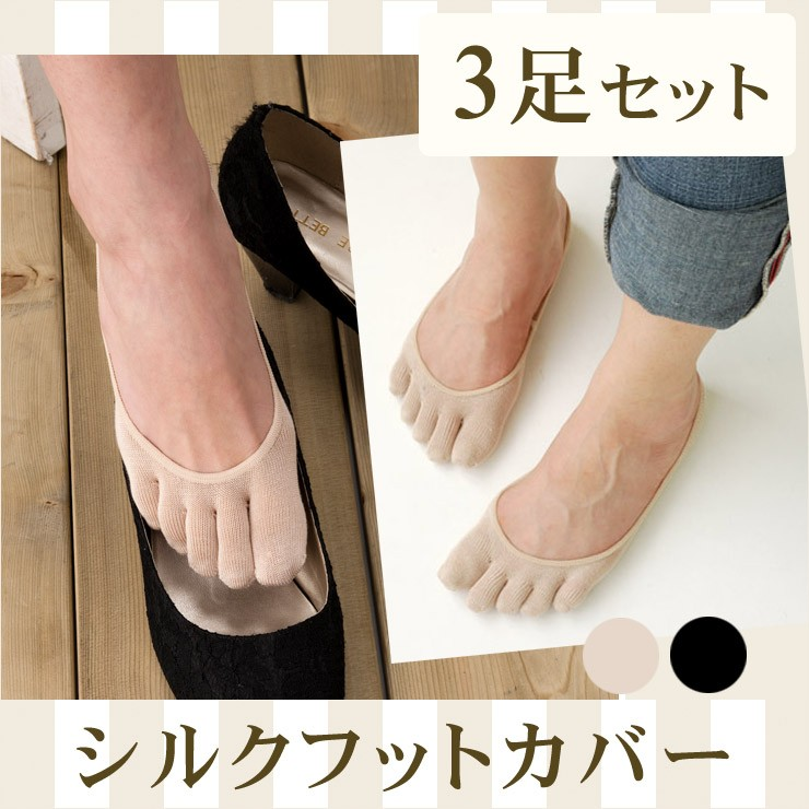 冷えとり 靴下 シルク5本指フットカバー 3足セット 日本製