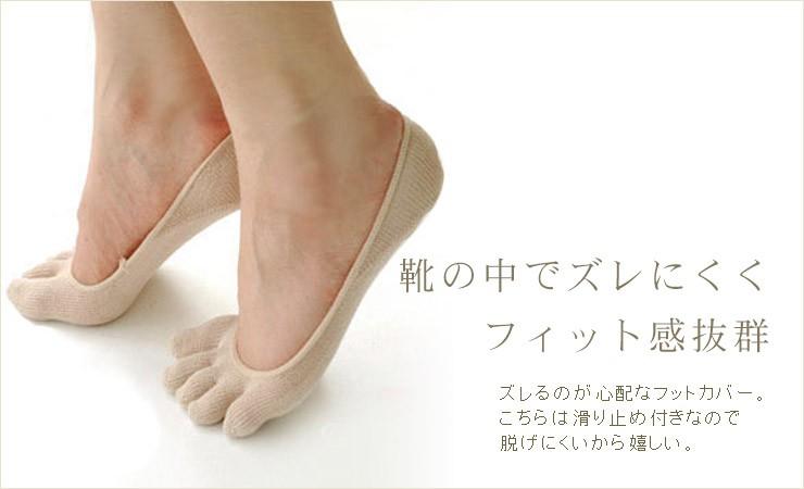 シルク5本指フットカバー 1足売り【冷え取り靴下】【日本製】