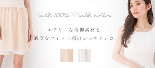 シルク100%テレコ×シルク コットン 楊柳 カップ付き タンクスリップ 日本製