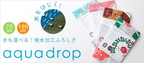 アクアドロップ70 ふろしき 撥水加工 日本製 70cm
