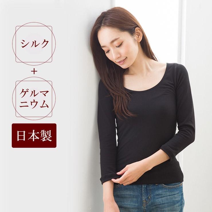 肌側シルク あったかインナー レディース 深Uネック7分袖 日本製