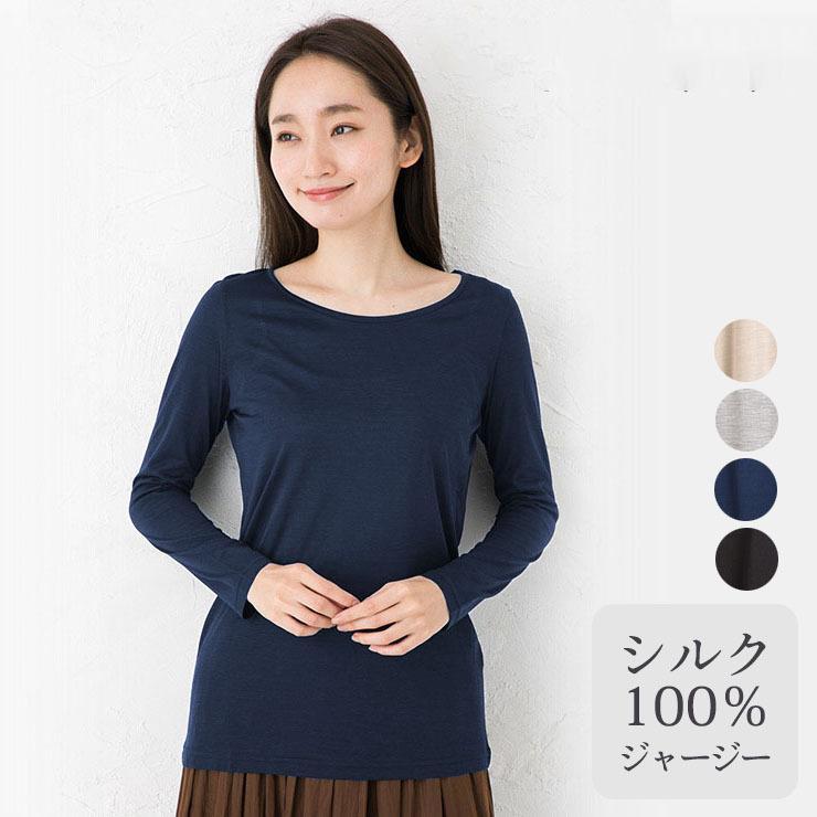 シルク100% ジャージー シンプルTシャツ インナー 下着 肌着 日本製