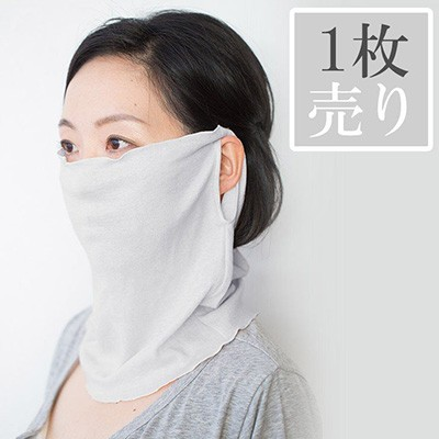 シルク おやすみ 美肌マスク ネックウォーマーにもなる 日本製