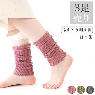 「お得な3足セット」シルク アーム&レッグウォーマー 日本製