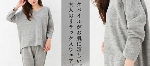 裏毛シルク パジャマ 上下セット 日本製 レディース