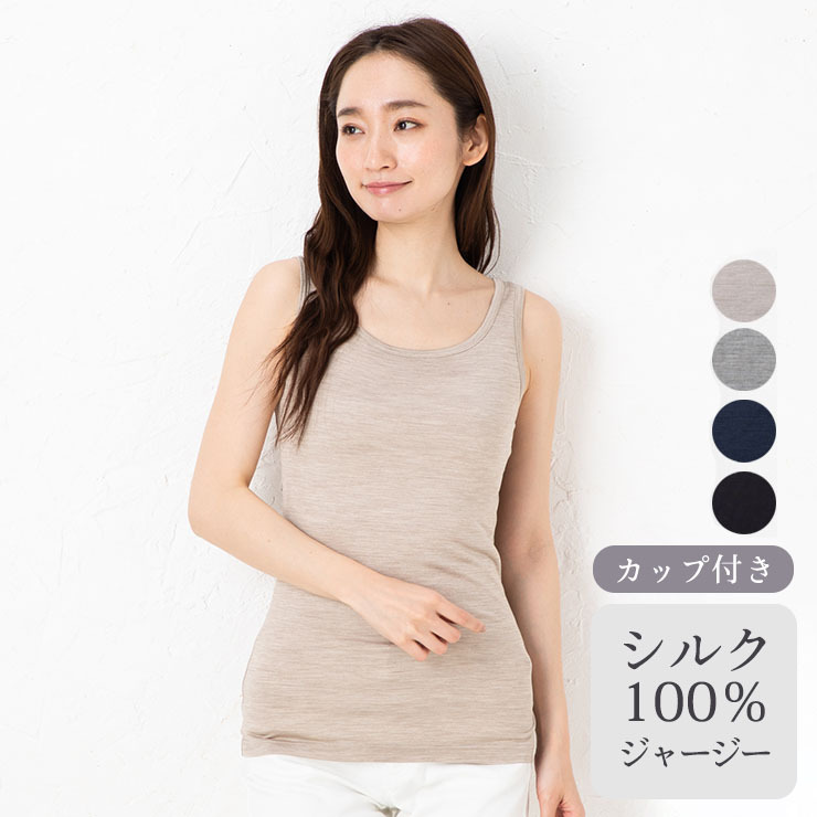 シルク100% ジャージー カップ付き タンクトップ 日本製